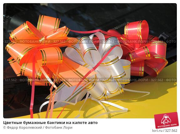 Купить «Цветные бумажные бантики на капоте авто», фото № 327562, снято 14 июня 2008 г. (c) Федор Королевский / Фотобанк Лори