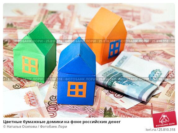 Купить «Цветные бумажные домики на фоне российских денег», фото № 25810318, снято 5 января 2017 г. (c) Наталья Осипова / Фотобанк Лори