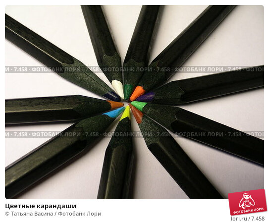 Цветные карандаши, фото № 7458, снято 23 августа 2006 г. (c) Татьяна Васина / Фотобанк Лори