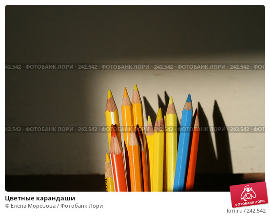 Цветные карандаши, фото № 242542, снято 4 апреля 2008 г. (c) Елена Морозова / Фотобанк Лори