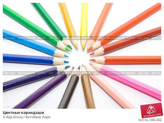 Цветные карандаши, фото № 282262, снято 27 апреля 2008 г. (c) Asja Sirova / Фотобанк Лори