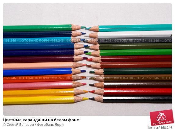 Цветные карандаши на белом фоне, фото № 168246, снято 6 января 2008 г. (c) Сергей Бочаров / Фотобанк Лори