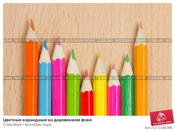 Купить «Цветные карандаши на деревянном фоне», фото № 3338046, снято 2 марта 2012 г. (c) Sea Wave / Фотобанк Лори