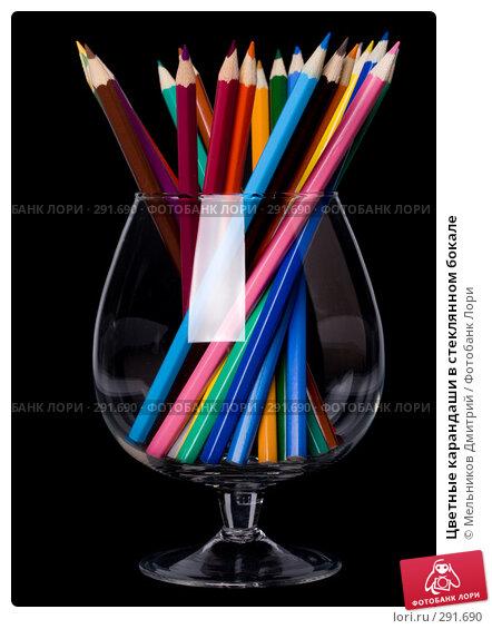 Цветные карандаши в стеклянном бокале, фото № 291690, снято 18 мая 2008 г. (c) Мельников Дмитрий / Фотобанк Лори