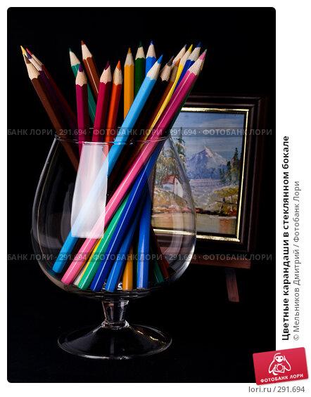 Цветные карандаши в стеклянном бокале, фото № 291694, снято 18 мая 2008 г. (c) Мельников Дмитрий / Фотобанк Лори