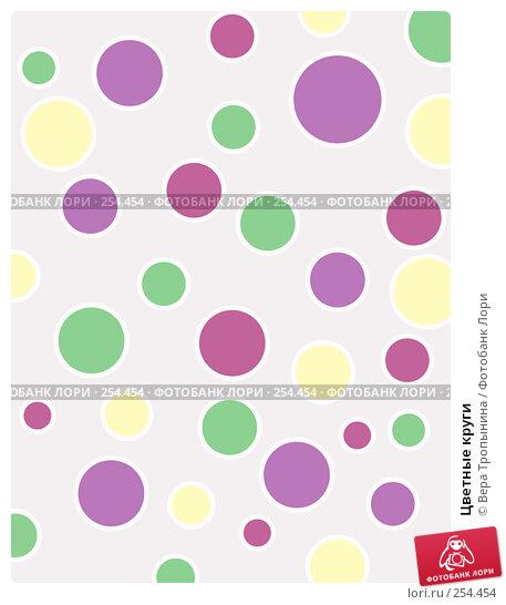 Цветные круги, иллюстрация № 254454 (c) Вера Тропынина / Фотобанк Лори