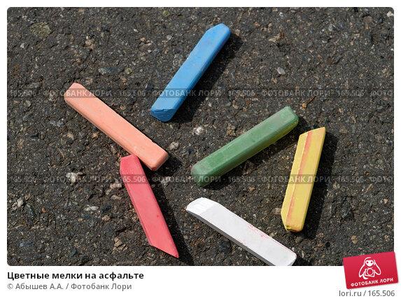 Цветные мелки на асфальте, фото № 165506, снято 31 июля 2007 г. (c) Абышев А.А. / Фотобанк Лори