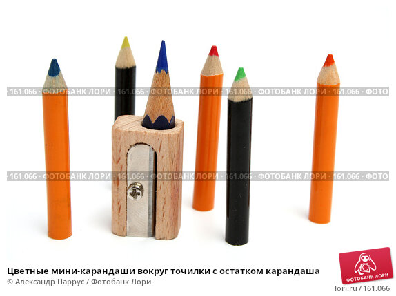 Цветные мини-карандаши вокруг точилки с остатком карандаша, фото № 161066, снято 10 октября 2006 г. (c) Александр Паррус / Фотобанк Лори
