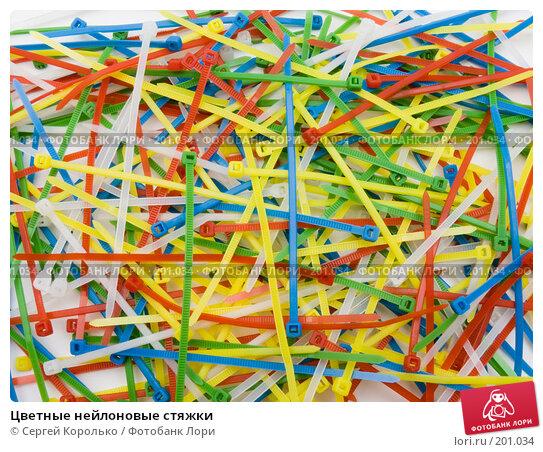 Купить «Цветные нейлоновые стяжки», фото № 201034, снято 24 марта 2018 г. (c) Сергей Королько / Фотобанк Лори