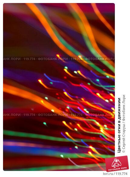 Купить «Цветные огни в движении», фото № 119774, снято 10 декабря 2006 г. (c) Сергей Старуш / Фотобанк Лори