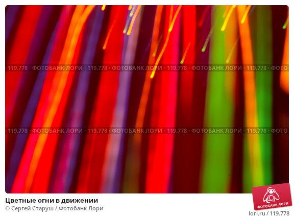 Цветные огни в движении, фото № 119778, снято 10 декабря 2006 г. (c) Сергей Старуш / Фотобанк Лори