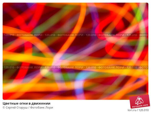Купить «Цветные огни в движении», фото № 120010, снято 10 декабря 2006 г. (c) Сергей Старуш / Фотобанк Лори