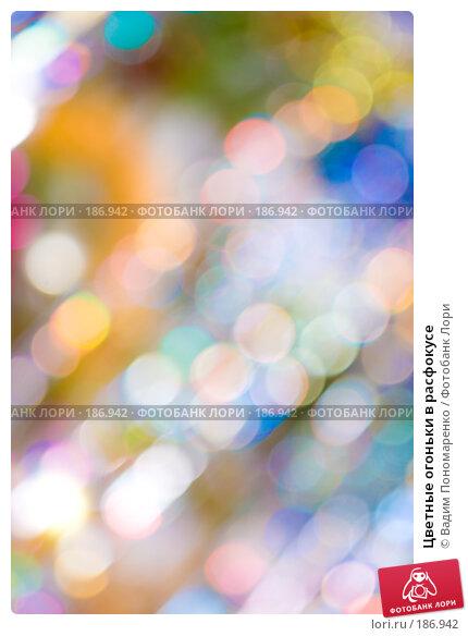 Цветные огоньки в расфокусе, фото № 186942, снято 11 января 2008 г. (c) Вадим Пономаренко / Фотобанк Лори