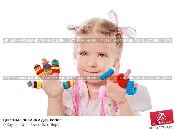Цветные резинки для волос, фото № 271350, снято 28 июля 2017 г. (c) Круглов Олег / Фотобанк Лори