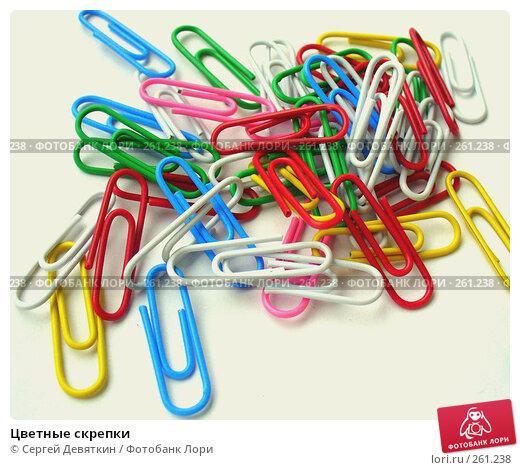 Цветные скрепки, фото № 261238, снято 24 апреля 2008 г. (c) Сергей Девяткин / Фотобанк Лори