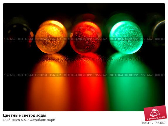 Цветные светодиоды, фото № 156662, снято 1 ноября 2007 г. (c) Абышев А.А. / Фотобанк Лори