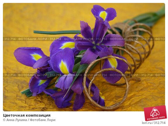 Купить «Цветочная композиция», фото № 312714, снято 6 июня 2008 г. (c) Анна Лукина / Фотобанк Лори