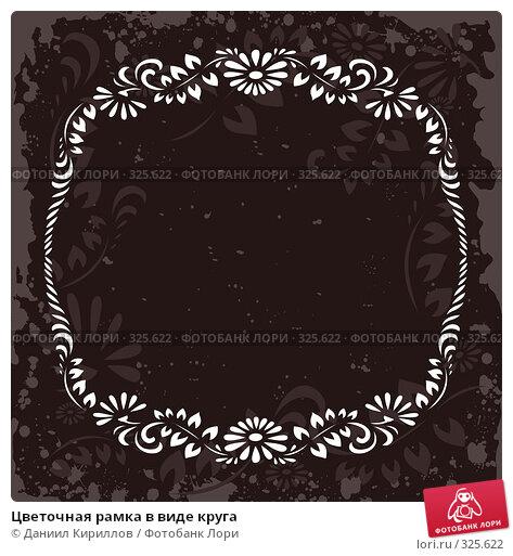 Цветочная рамка в виде круга, иллюстрация № 325622 (c) Даниил Кириллов / Фотобанк Лори