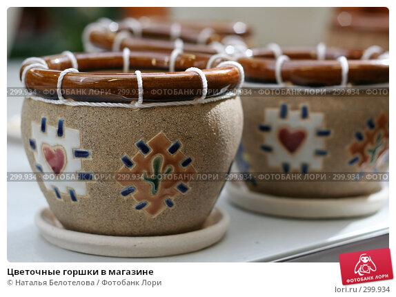 Цветочные горшки в магазине, фото № 299934, снято 1 мая 2008 г. (c) Наталья Белотелова / Фотобанк Лори