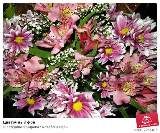 Цветочный фон, фото № 265018, снято 22 апреля 2008 г. (c) Катерина Макарова / Фотобанк Лори