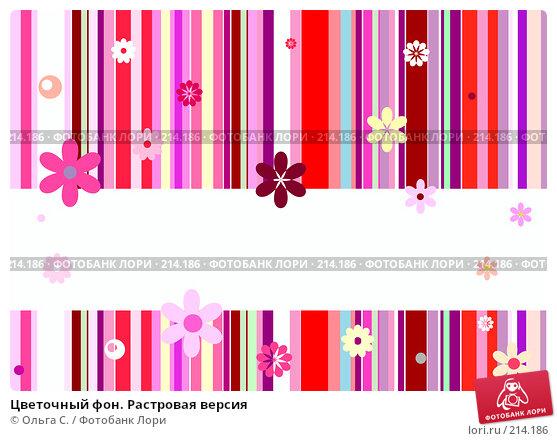 Купить «Цветочный фон. Растровая версия», иллюстрация № 214186 (c) Ольга С. / Фотобанк Лори