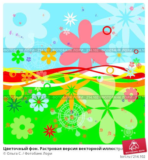 Цветочный фон. Растровая версия векторной иллюстрации, иллюстрация № 214102 (c) Ольга С. / Фотобанк Лори