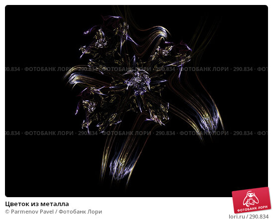 Цветок из металла, иллюстрация № 290834 (c) Parmenov Pavel / Фотобанк Лори
