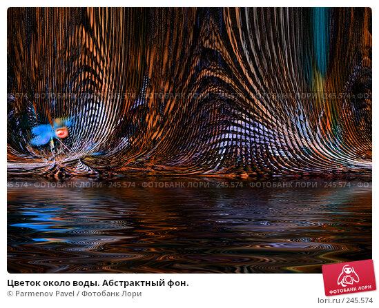 Цветок около воды. Абстрактный фон., иллюстрация № 245574 (c) Parmenov Pavel / Фотобанк Лори