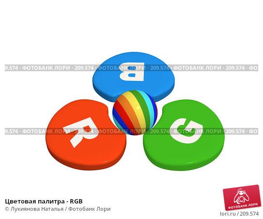 Цветовая палитра - RGB, иллюстрация № 209574 (c) Лукиянова Наталья / Фотобанк Лори