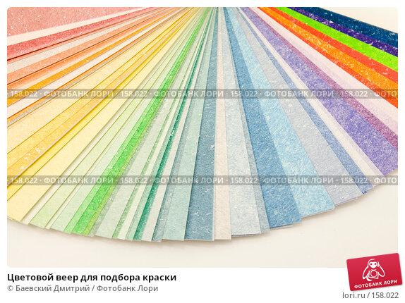 Цветовой веер для подбора краски, фото № 158022, снято 23 декабря 2007 г. (c) Баевский Дмитрий / Фотобанк Лори