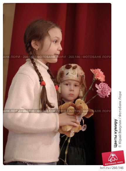 Купить «Цветы кумиру», фото № 260146, снято 29 марта 2008 г. (c) Юрий Викулин / Фотобанк Лори