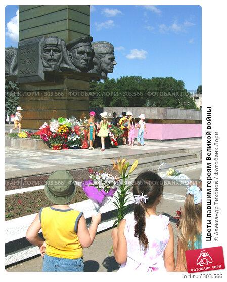 Цветы павшим героям Великой войны, фото № 303566, снято 23 июня 2007 г. (c) Александр Тихонов / Фотобанк Лори