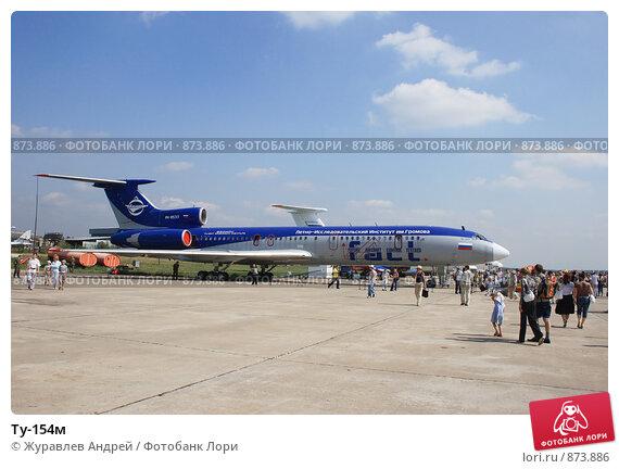 Купить «Ту-154м», эксклюзивное фото № 873886, снято 25 августа 2007 г. (c) Журавлев Андрей / Фотобанк Лори