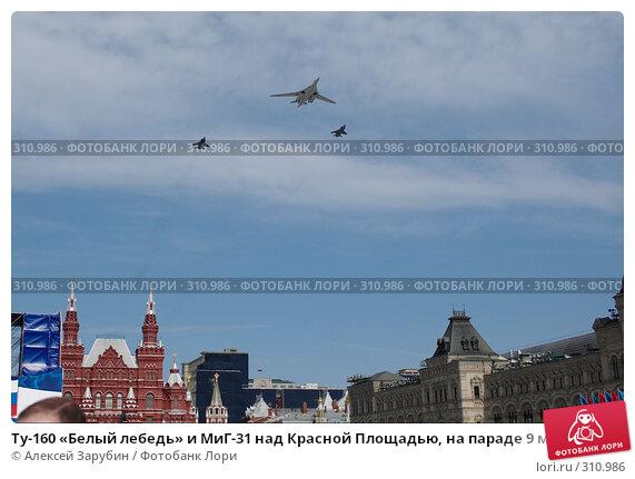 Ту-160 «Белый лебедь» и МиГ-31 над Красной Площадью, на параде 9 мая 2008 года. Красная Площадь, Москва, Россия., фото № 310986, снято 9 мая 2008 г. (c) Алексей Зарубин / Фотобанк Лори
