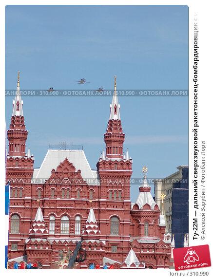 Ту-22М — дальний сверхзвуковой ракетоносец-бомбардировщик с изменяемой геометрией крыла над Красной Площадью, на параде 9 мая 2008 года. Москва, Россия., фото № 310990, снято 9 мая 2008 г. (c) Алексей Зарубин / Фотобанк Лори