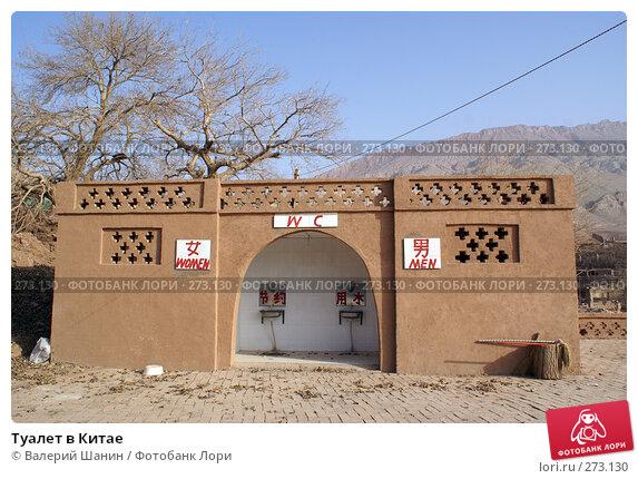 Туалет в Китае, фото № 273130, снято 28 ноября 2007 г. (c) Валерий Шанин / Фотобанк Лори