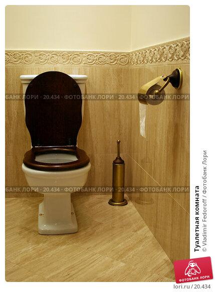 Туалетная комната, фото № 20434, снято 20 января 2007 г. (c) Vladimir Fedoroff / Фотобанк Лори