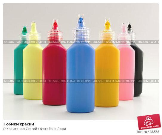 Тюбики краски, фото № 48586, снято 15 мая 2007 г. (c) Харитонов Сергей / Фотобанк Лори