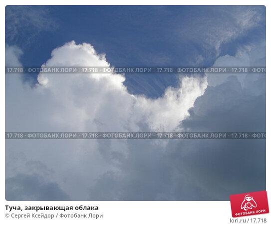 Туча, закрывающая облака, фото № 17718, снято 22 июня 2006 г. (c) Сергей Ксейдор / Фотобанк Лори