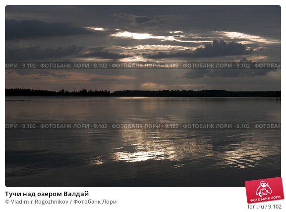Тучи над озером Валдай , фото № 9102, снято 18 июля 2005 г. (c) Vladimir Rogozhnikov / Фотобанк Лори