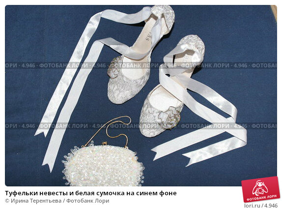Туфельки невесты и белая сумочка на синем фоне, эксклюзивное фото № 4946, снято 10 июня 2006 г. (c) Ирина Терентьева / Фотобанк Лори