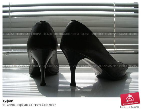 Туфли, фото № 34658, снято 25 июня 2017 г. (c) Галина  Горбунова / Фотобанк Лори