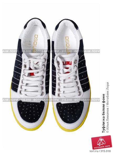 Туфли на белом фоне, фото № 315018, снято 29 мая 2007 г. (c) Илья Лиманов / Фотобанк Лори
