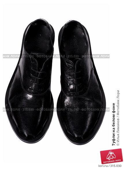 Купить «Туфли на белом фоне», фото № 315030, снято 29 мая 2007 г. (c) Илья Лиманов / Фотобанк Лори