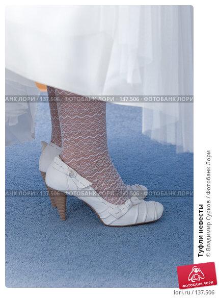 Туфли невесты, фото № 137506, снято 7 сентября 2007 г. (c) Владимир Сурков / Фотобанк Лори