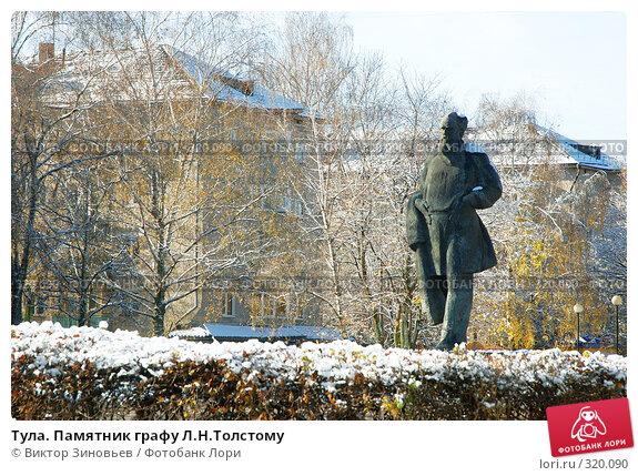 Тула. Памятник графу Л.Н.Толстому, эксклюзивное фото № 320090, снято 23 июня 2017 г. (c) Виктор Зиновьев / Фотобанк Лори