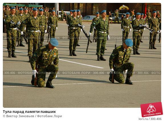 Тула парад памяти павших, эксклюзивное фото № 300406, снято 5 мая 2008 г. (c) Виктор Зиновьев / Фотобанк Лори