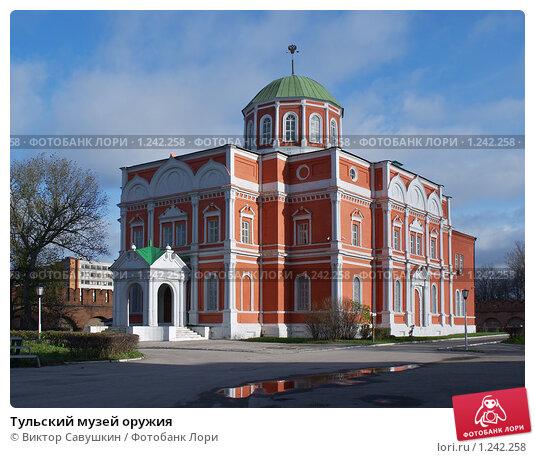 Тульский музей оружия, фото № 1242258, снято 3 ноября 2004 г. (c) Виктор Савушкин / Фотобанк Лори