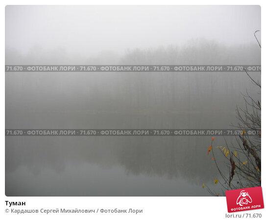 Туман, фото № 71670, снято 4 ноября 2006 г. (c) Кардашов Сергей Михайлович / Фотобанк Лори