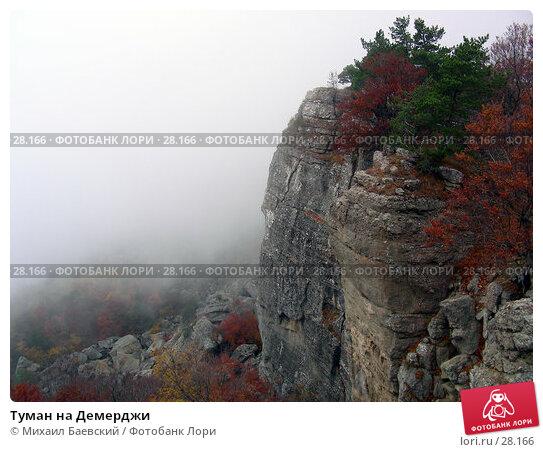Купить «Туман на Демерджи», фото № 28166, снято 28 октября 2006 г. (c) Михаил Баевский / Фотобанк Лори
